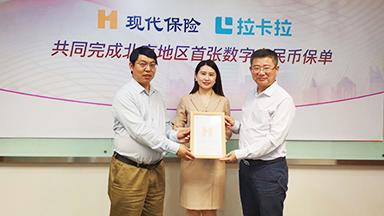 现代保险签发北京市首张数字人民币保单