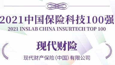 """现代保险荣登""""2021中国保险科技100强"""""""