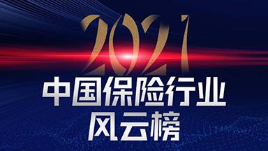"""现代保险荣登""""2021中国保险行业风云榜"""""""